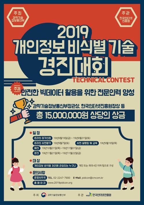 [게시판] 인터넷진흥원, 개인정보 비식별 기술 경진대회 참가자 모집