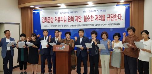"""김해 3개 단체 """"김해공항 야간 운항금지 완화 불가"""""""