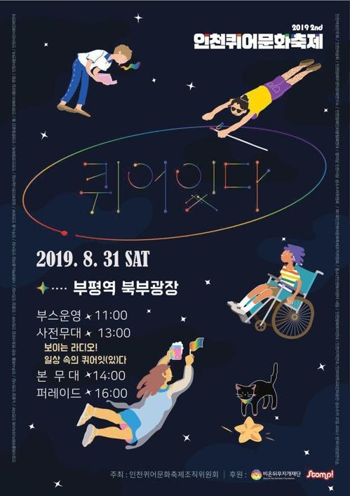 제2회 인천퀴어축제 장소 부평역 광장 확정…31일 개최