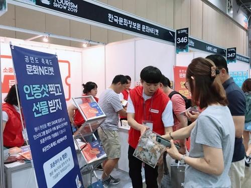한국문화정보원, 대한민국 국제관광박람회 '인기상'