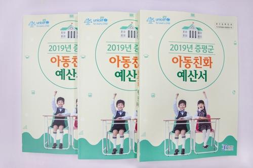 '아동 친화도시' 증평군, 올해 관련 예산 작년대비 19% 증액