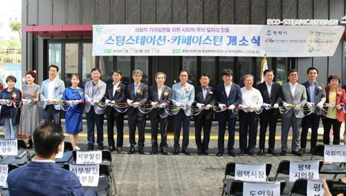 서부발전, '취약 계층 일자리 창출' 세차장·카페 개소