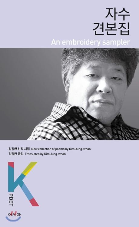 신간 시집을 한영대역으로…자수견본집'·'저녁의 고래'