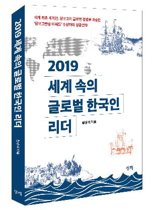 한상 다룬 '세계속의 글로벌 한국인 리더' 출간