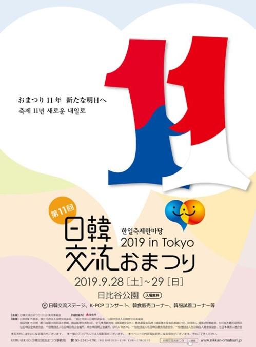 日 도쿄서 양국 문화예술인 함께하는 한일축제한마당
