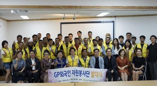 '이민자가 이민자 돕는' GP외국인 자원봉사단 발족