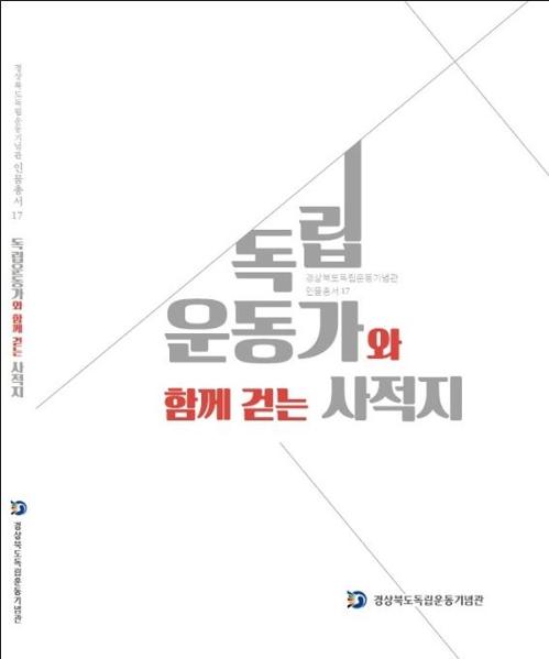 [경북소식] 경북독립운동기념관 독립운동가와 함께 걷는 사적지 펴내