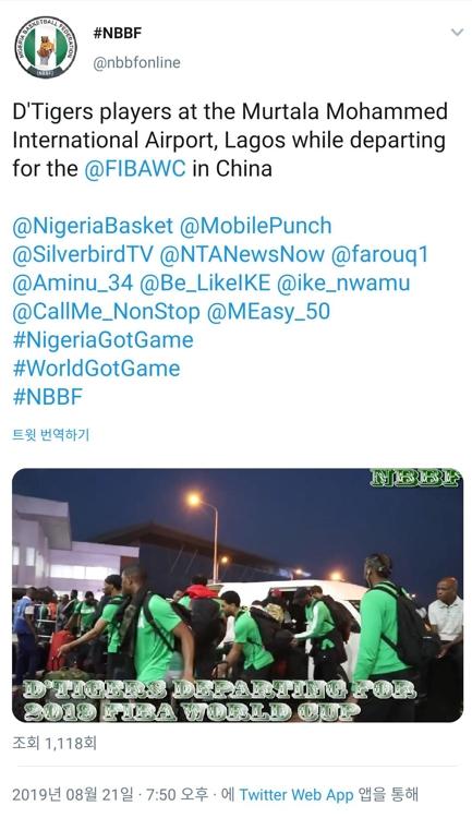 농구 월드컵 불참 위기였던 나이지리아, 중국 향해 출국