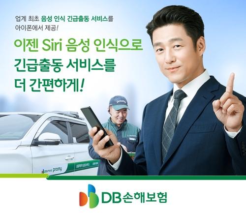 DB손보, 아이폰 사용 고객에 음성인식 긴급출동 서비스