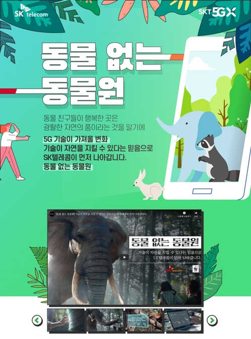 [게시판] SKT, WWF와 동물보호 캠페인 '동물없는 동물원'