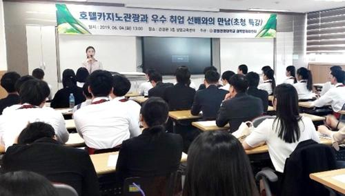 강원관광대 대학일자리센터 취업률 전국 1위