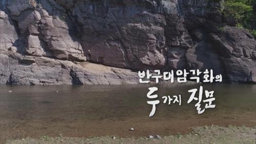 울산방송, 반구대암각화 프로그램 '이달의 좋은 프로그램' 선정