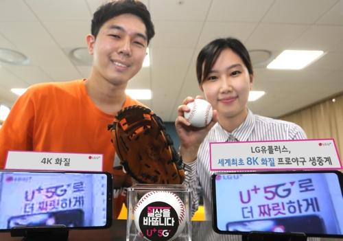 LGU+, 8K화질 야구 생중계…선수 등번호까지 선명하게 시청