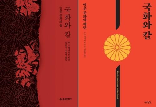 일본문화 분석 '국화와 칼' 새 번역본 2종 출간