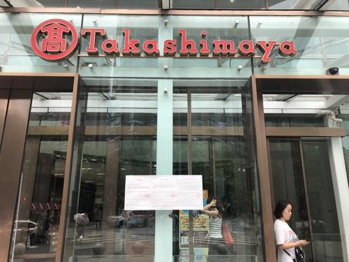 中 떠나는 日 다카시마야 백화점…상하이서 '눈물의 떨이 세일'