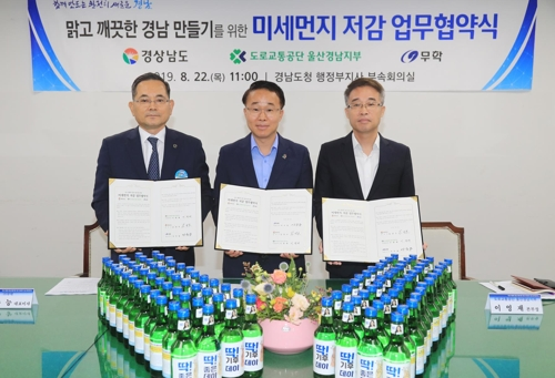 '미세먼지 줄이기 앞장'…경남도-도로교통공단-무학 '맞손'