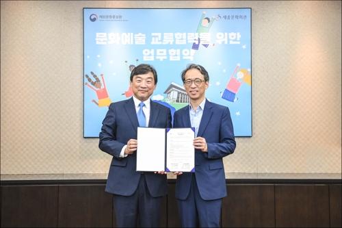 해문홍-세종문화회관, 한국문화 해외진출 확대 맞손