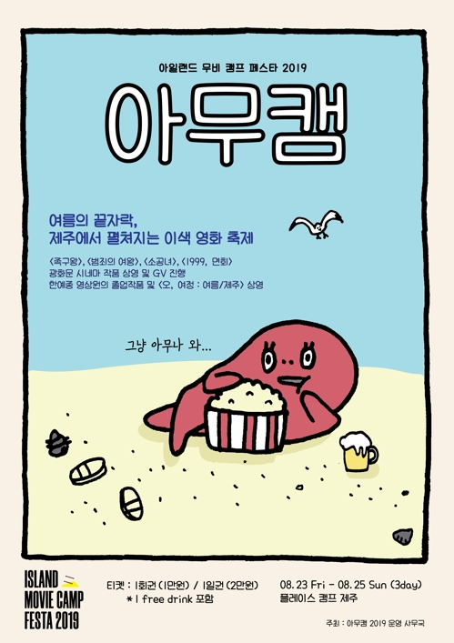 맥주와 함께 영화를…'아일랜드 무비 캠프 페스타' 개최