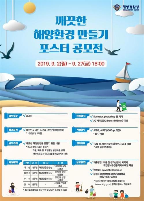 [인천소식] 해경청, 깨끗한 해양환경 만들기 포스터 공모전