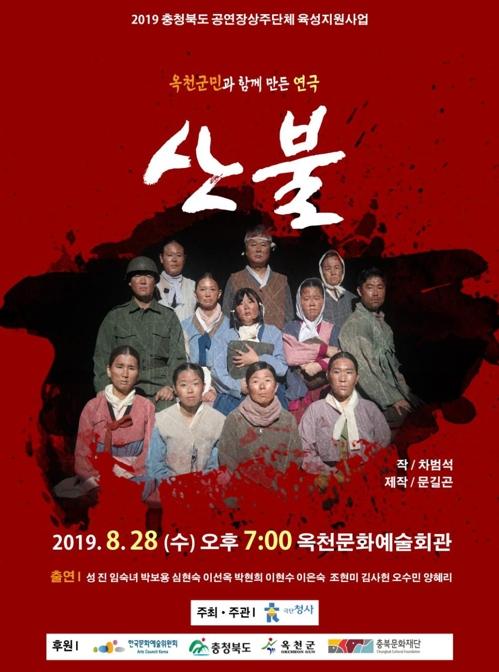 '객석을 넘어 주인공으로'…연극배우로 변신한 옥천 군민