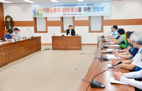 울산 택배·퀵서비스·배달원 이동노동자 쉼터 조성 추진