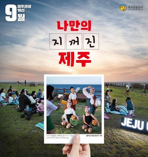 """""""추석 명절 더 풍성하다"""" 9월 제주.."""