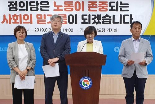 """정의당 경남도당 의원단 """"'근로' 아닌 '노동'이 대우받아야"""""""