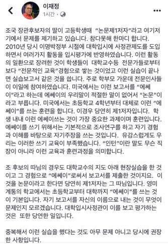 """이재정 """"'조국 딸 논문'은 에세이…뭐가 문제인지 모르겠다"""""""