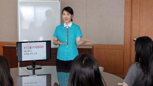 KTcs, 미혼모 정보기술 자격증 취득 지원