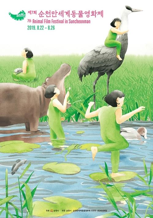 '인간과 자연의 공존'…순천만세계동물영화제 개막