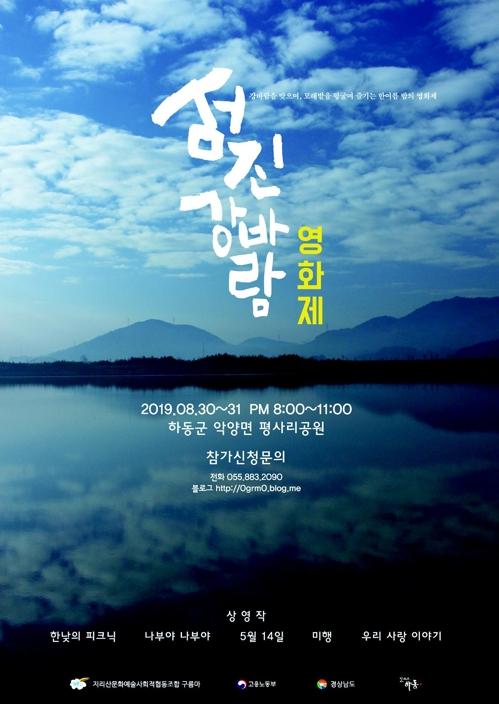 토지 무대 하동 평사리공원서 '섬진 강바람 영화제' 첫선