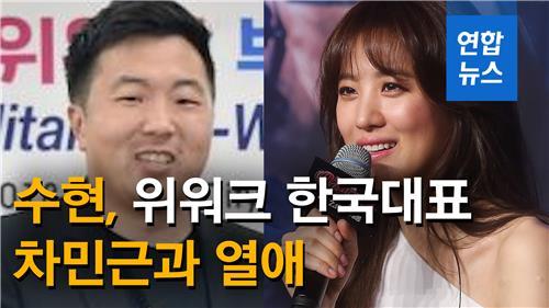 [영상] 배우 수현과 열애 중인 차민근은 누구?