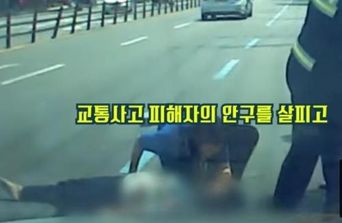 교통사고로 쓰러진 생면부지 시민 달려가 돌본 간호사