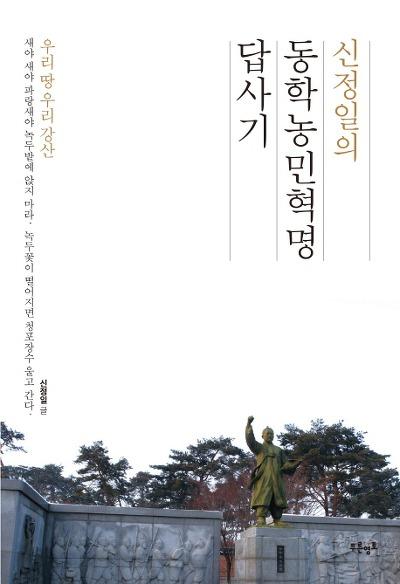 [신간] 신정일의 동학농민혁명답사기