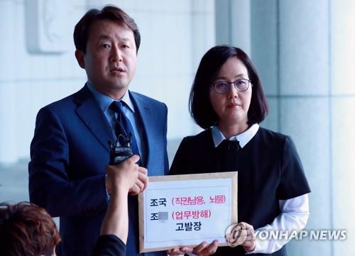 """한국·바른미래, 조국 부녀 고발…""""직권남용·뇌물·업무방해"""""""
