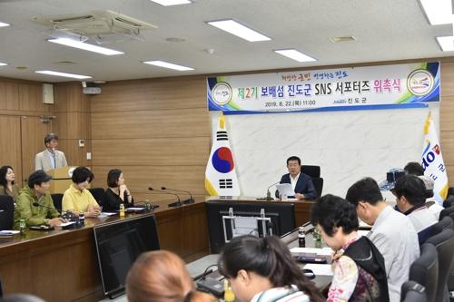 진도군 SNS 서포터즈 2기 활동 시..