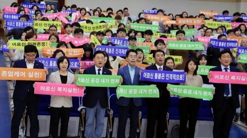 """""""노인시설 학대 없도록"""" 제주 노인복지협회 결의대회"""
