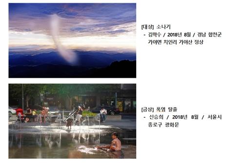 강원기상청, 춘천서 기상·기후 사진 전시회