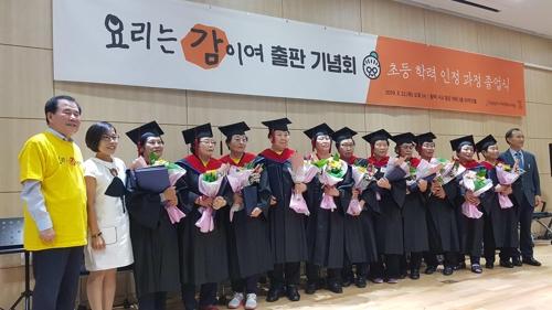 문해교실 할머니들의 레시피 '요리는 감이여' 출판기념회