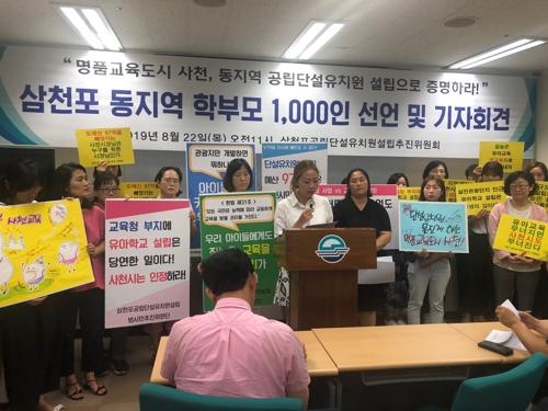 관광지 개발 vs 단설유치원 설립…폐교활용 놓고 사천주민 갈등