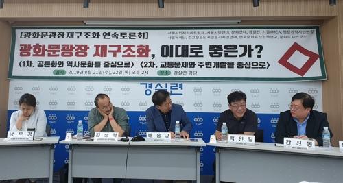 """시민단체 """"광화문광장 재구조화, 장기적 교통·개발계획 필요""""(종합)"""