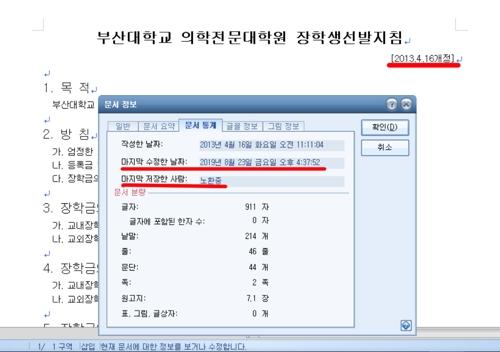 부산대 '조국 딸 장학금 특혜의혹' 해명할수록 더 의문투성이