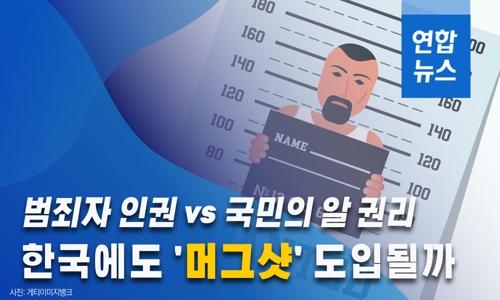 범죄자 인권 vs 공익…한국에도 '머그샷' 도입될까
