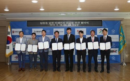 [부천소식] 부천시·7개 업체 삼정동 미세먼지 저감 협약