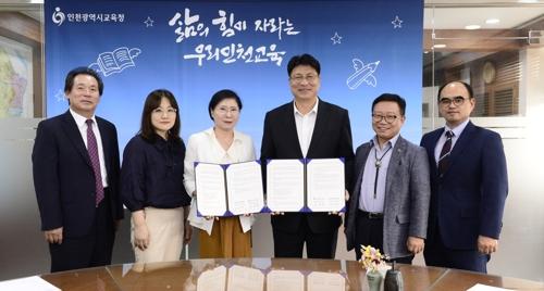 [인천소식] 시교육청-여성경제인협회 직업계고 지원 협약