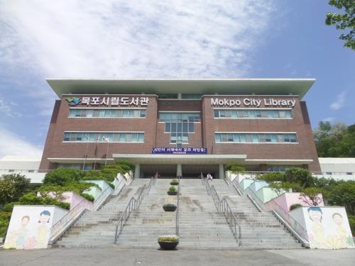 목포시립도서관 리모델링 공사…내달 1일부터 3개월 휴관