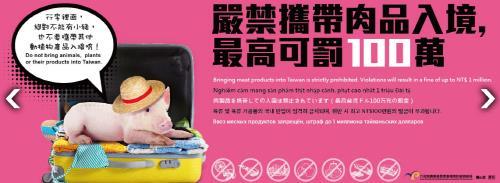 대만, ASF 발병 한국산 돈육제품 반입시 벌금 3천800만원