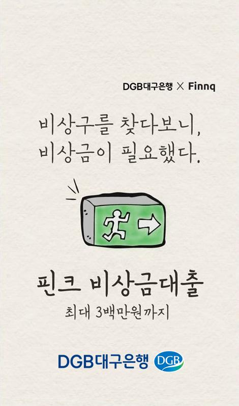 [게시판] 대구은행 'DGB-핀크 비상금대출' 출시
