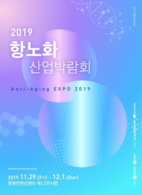 '노화 예방·억제' 경남도, 항노화산업박람회 11월 29일 개막