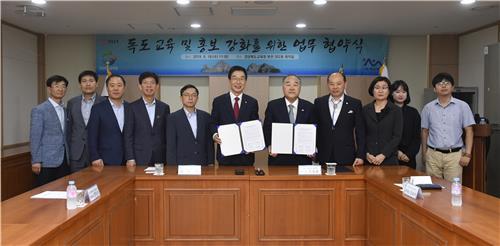 경북교육청, 독도재단과 독도교육 활성화 협력